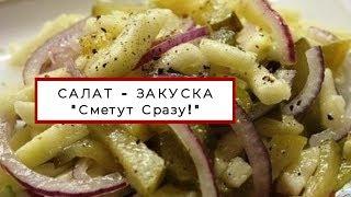 "Салат-закуска ""Сметут сразу!"""