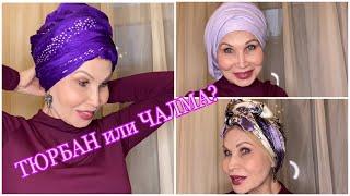Как завязать платок на голове Модные платки весной и летом Тюрбан или чалма Как завязать тюрбан