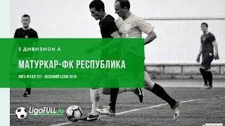 Футбол Уфа: обзор матча | МатурКар-ФК Республика