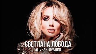 "Живой концерт LOBODA: Презентация альбома ""H2LO"" (#LIVE Авторадио)"