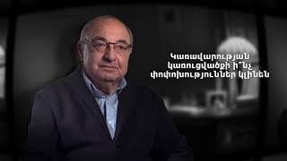 Վազգեն Մանուկյան. Ստեղծված իրավիճակի մասին