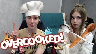Готовим с Ирой | Overcooked! | А ты умеешь готовить?