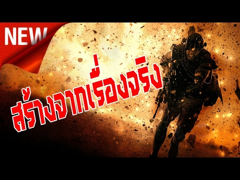 หนังลงใหม่ 2017 สร้างจากเรื่องจริง ทหารลับแห่งเบนกาซี ลุ้นทุกนาที มันเดือด เต็มเรื่อง พากย์ไทย
