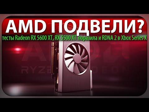 🔥AMD ПОДВЕЛИ? тесты Radeon RX 5600 XT, RX 5500 XT поразила и RDNA 2 в Xbox Series X