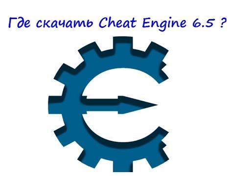 Cheat engine скачать 6.5