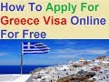 Greece Visa Application Form