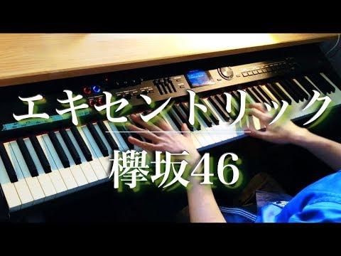 エキセントリック / 欅坂46 (ピアノ・ソロ) Presso
