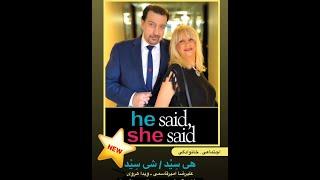 He Said She Said with Alireza Amirghassemi and Vida Heravi  ... August 21, 2021