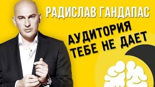 Радислав Гандапас. Когда аудитория тебе не дает...Вскрытие #1