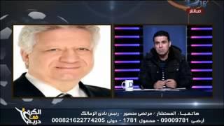 الكرة فى دريم| مرتضى منصور: مجدى عبد الغنى عليه عفريت