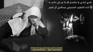 نعي يابني يا جاسم هذا رباي تاليه - الشيخ عبدالحي آل قمبر