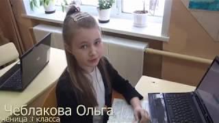 Электронные формы учебников в начальной школе