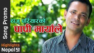 Paapi Mayale - New Nepali Lok Dohori Song Promo 2016/2073 | Raju Pariyar