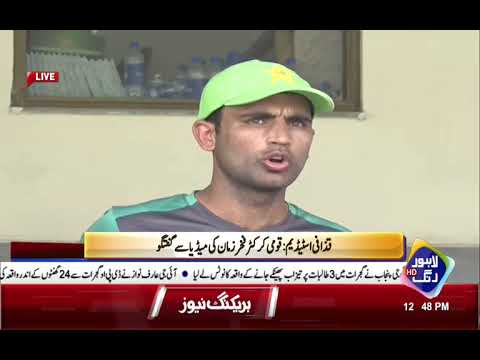 Cricketer & Opening Batsman Fakhar Zaman's Media Conference