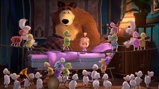 Маша та Ведмідь: Спи, Моя Радість, Засни (Сон Маші) Masha and the Bear