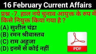 16 February Current Affairs PDF and Quiz Useful for SSC Bank RAILWAY UPPSC POLICE and all