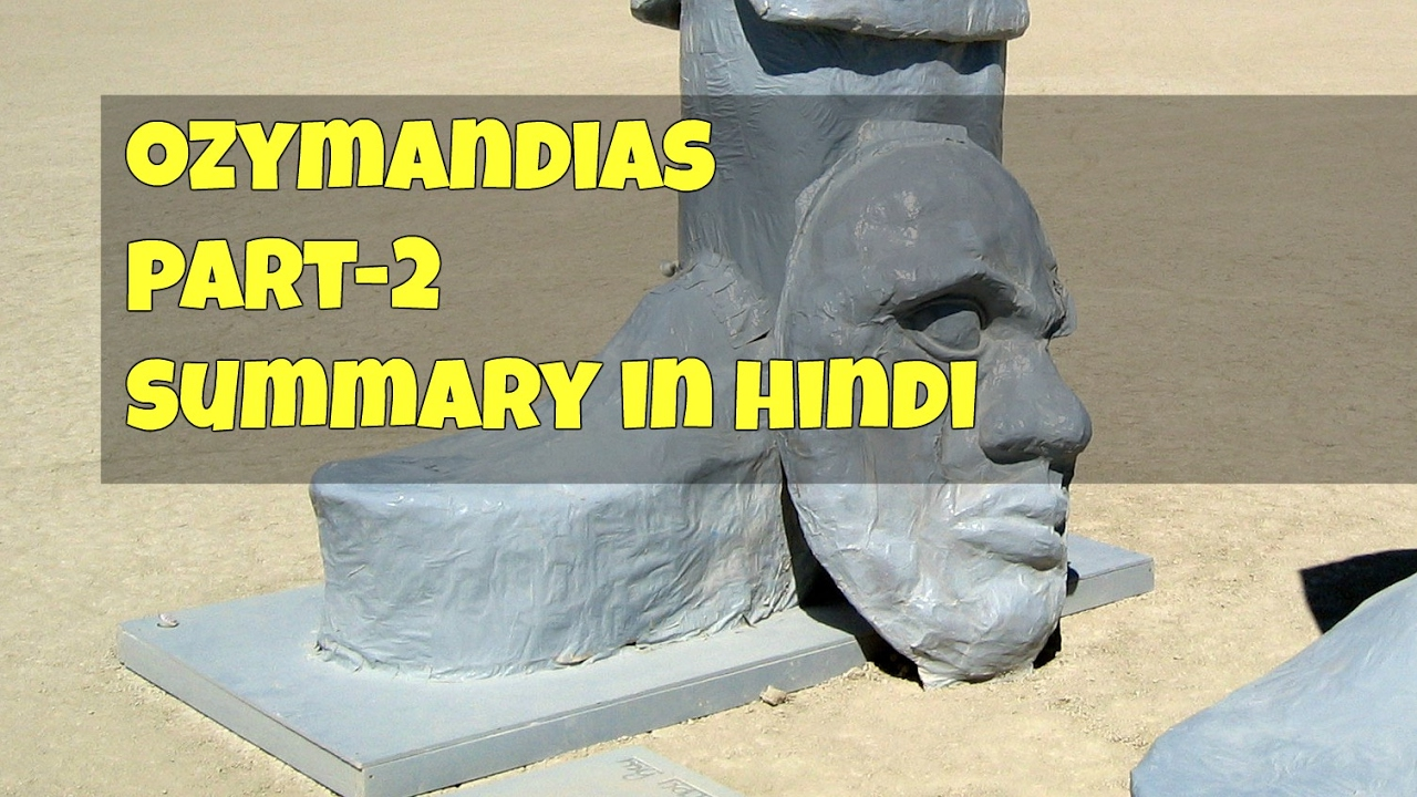 class ozymandias part hindi explanation class 10 ozymandias part 2 hindi explanation
