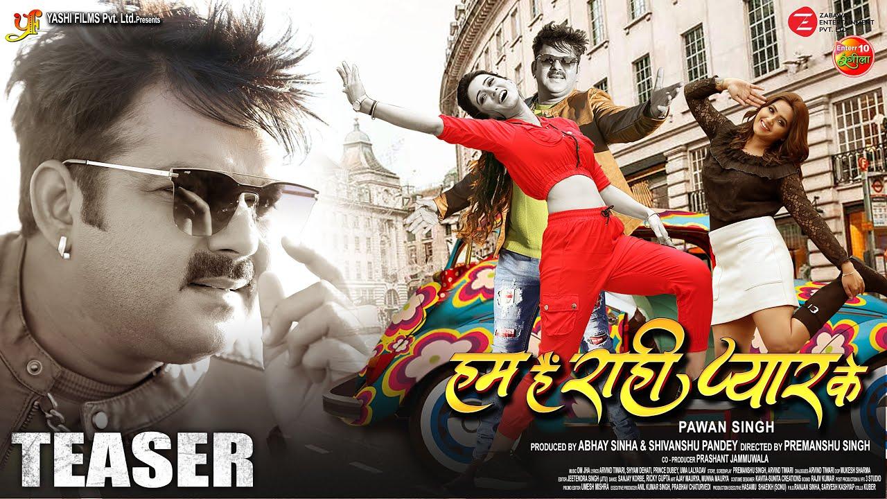 हम है राही प्यार के | Teaser | Pawan Singh, Harshika Poonacha, Kajal Raghwani | Bhojpuri Movie 2021