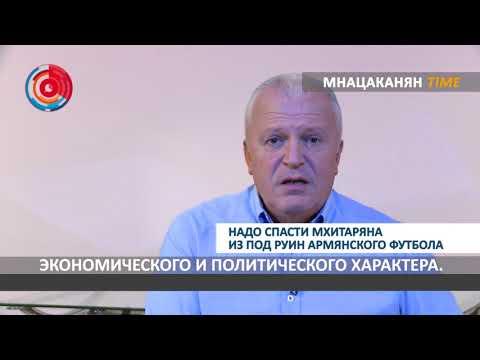 Мнацаканян-Time: Надо спасти Мхитаряна из под руин армянского футбола