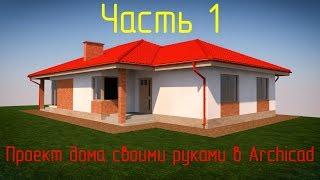 Стрим.  Проект дома своими руками в Archicad. Часть 1.