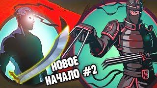 Видео для детей прохождение игры Shadow Fight 2 НОВОЕ НАЧАЛО #2 бой с тенью  от Funny Games TV