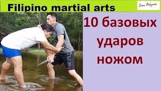 10 базовых ударов ножом и защита от них в Филиппинских боевых искусствах