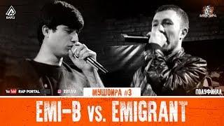МУШОИРА #3 ПОЛУФИНАЛ! Emi-B vs. Emigrant (RAP.TJ)
