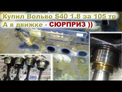 Купил ВОЛЬВО S40 за 105 тыс.руб - а в движке СЮРПРИЗ ))