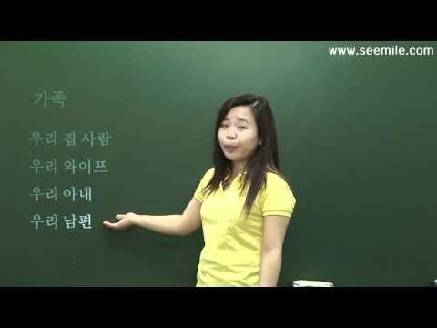 13. (học tiếng Hàn) CÁC MỐI QUAN HỆ 관계