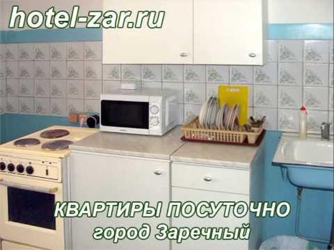аренда квартир посуточно авито в городе Заречный Свердловская область