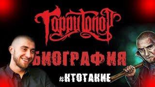 ГАРРИ ТОПОР - БИОГРАФИЯ - #КТОТАКИЕ