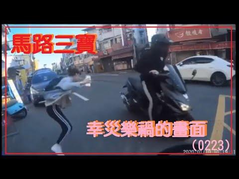 馬路三寶 幸災樂禍的畫面(0223)