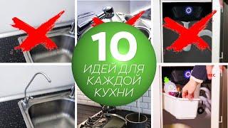 10 Крутых идей для организации кухни. Сделай кухню лучше! Ремонт на кухне. Лучшие идеи кухонь 2019!
