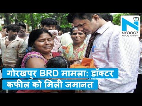 Gorakhpur BRD में बच्चों की मौत का मामला: Doctor Kafeel को Allahabad HC ने दी जमानत