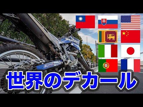 バイクのオススメデカールメーカー15個紹介!オフモタ勢必見。