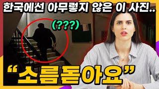 이탈리아여자가 새벽4시에 자기 집에 찾아온 한국인에 충…