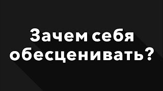 Зачем себя обесценивать? |  Гештальт-терапия в жизни(www.psyforum.ru - литература, консультация, проекты по гештальт-терапии., 2016-09-12T12:23:09.000Z)
