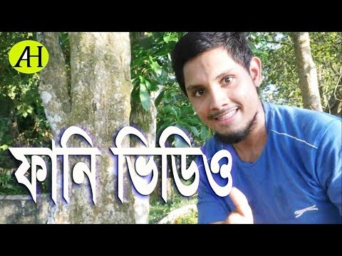 Bangla funny videp 2018 try not to laugh challenge A H Entertainment bd