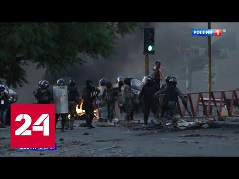 Кочабамба не сдается: сторонники Моралеса продолжают сопротивление - Россия 24