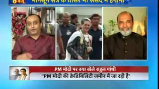 Charcha: Kya Netao Ke Ek-Dusre Par Aarop lagane Se Bhrastachaar Ghatega?