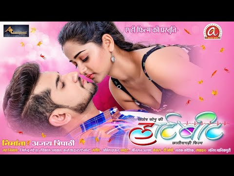 Teaser_Heart_Beat_4K I CG_Movie_Heart_Beat I Rakshit Jazz I Sona Dwivedi