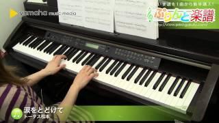使用した楽譜はコチラ http://www.print-gakufu.com/score/detail/57046...