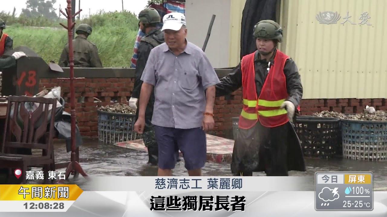 掌潭村水退了 慈濟啟動勘災義診 - YouTube