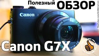 Canon G7X Review Обзор  + video test
