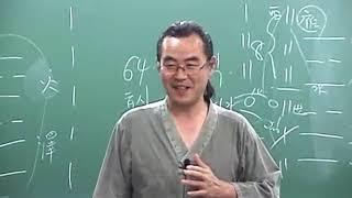 도은정화 육효학공개강좌 1