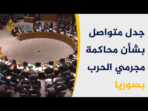 تواصل الجدل بشأن محاكمة مجرمي الحرب بسوريا  - نشر قبل 54 دقيقة