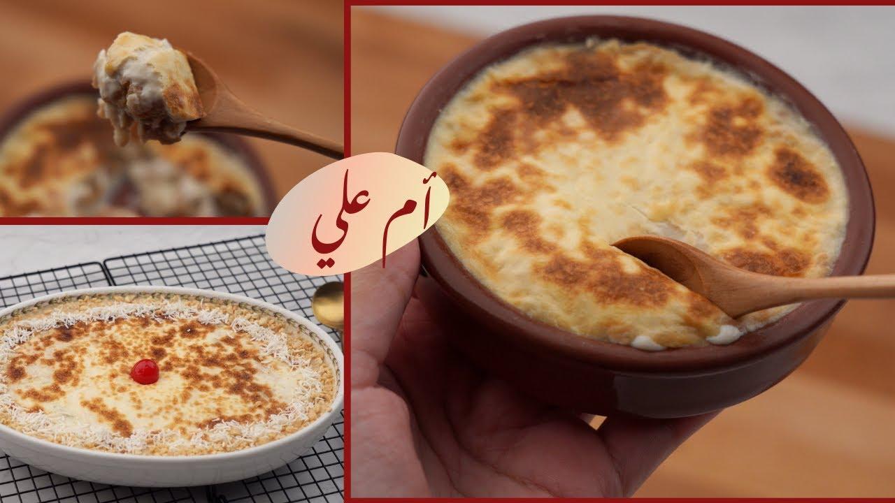 """""""أم علي"""" ألذ و أسهل الحلويات المصرية! كريمية زي المطاعم"""