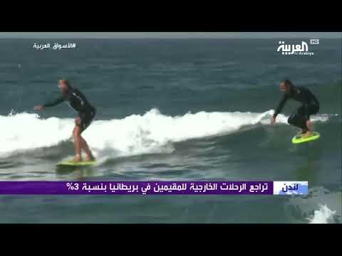 العربية معرفة | الجنيه الإسترليني.. مصيبة الهبوط وفوائد السياحة  - نشر قبل 1 ساعة