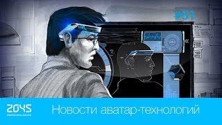#51 Новости аватар-технологий / Стволовые клетки вернули зрение / Искусственная кожа для робота(, 2016-03-08T08:15:15.000Z)