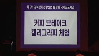 제9회 경북문화관광산업 활성화 국제심포지엄 | 영남일보